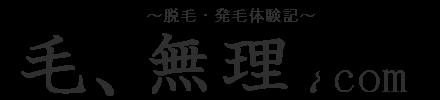 毛、無理.com